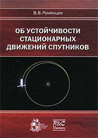 В. В. Румянцев Об устойчивости стационарных движений спутников