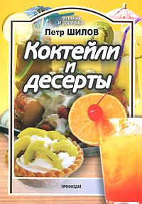 Петр Шилов Коктейли и десерты анастасия савитская живая кухня десерты и коктейли без сахара