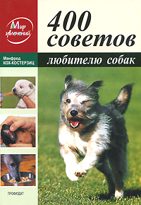 Манфред Кох-Костерзиц 400 советов любителю собак 500 советов любителю мастерить