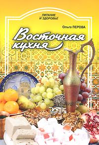 Ольга Перова Восточная кухня книги эксмо кухни закавказья и средней азии