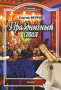 Сергей Ветров Праздничный стол просто вкусно праздничный стол