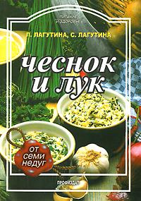 Л. Лагутина, С. Лагутина Чеснок и лук