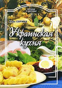 Кира Сорина Украинская кухня билет киев феодосия украинская жд