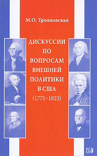 М. О. Трояновская Дискуссии по вопросам внешней политики в США (1775-1823)