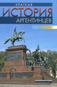 Zakazat.ru: Краткая история аргентинцев. Феликс Луна