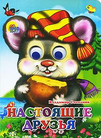 Владимир Степанов Настоящие друзья эбби ханлон настоящие друзья