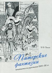 Питерские фантазии открытка питерские пышечки автор светлана соловьева