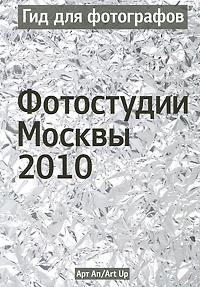 Zakazat.ru Гид для фотографов. Фотостудии Москвы 2010