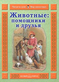 Инна Гамазкова Животные: помощники и друзья о животных