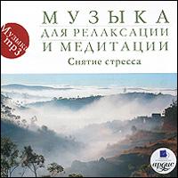 Zakazat.ru Музыка для релаксации и медитации. Снятие стресса (mp3)