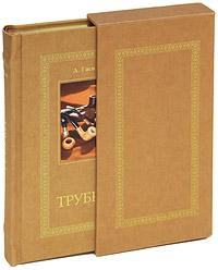 Zakazat.ru Трубки (подарочное издание). Д. Гаев