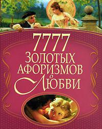 цены 7777 золотых афоризмов о любви