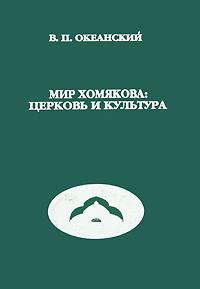 В. П. Океанский Мир Хомякова. Церковь и культура