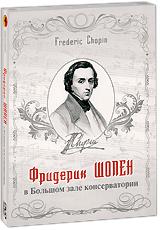Фридерик Шопен в Большом зале консерватории соколов игорь мажор умереть чтобы родиться