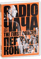 Radio Чача: Первый концерт