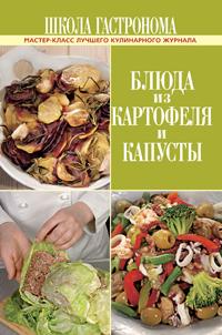 Школа Гастронома. Блюда из картофеля и капусты книги эксмо школа гастронома коллекция постные блюда