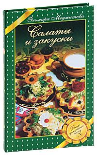 Салаты и закуски. Вкус домашних блюд отсутствует консервирование салаты и закуски