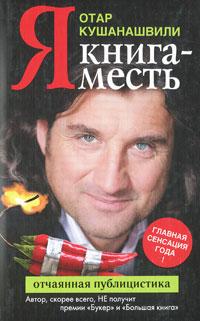 Отар Кушанашвили Я. Книга-месть