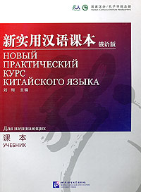 Новый практический курс китайского языка. Для начинающих
