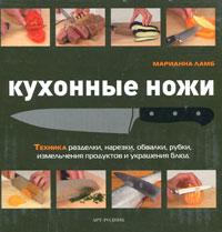 Марианна Ламб Кухонные ножи