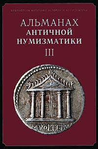 Альманах античной нумизматики III станок для чеканки монет стартовый набор