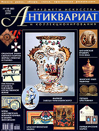 Антиквариат, предметы искусства и коллекционирования, №10(80), октябрь 2010