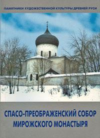 Спасо-Преображенский собор Мирожского монастыря