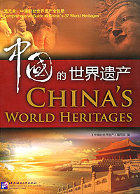 China's World Heritage cr0017 czech 1996 world heritage roleta and shengnai bohm church 2 new 0528 grams