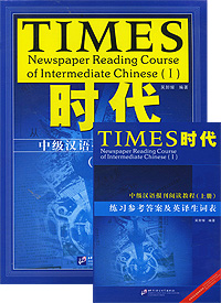 Times: Newspaper Reading Course of Intermediate Chinese 1 (комплект из 2 книг) times newspaper reading course of intermediate chinese 2 комплект из 2 книг