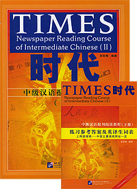 Times: Newspaper Reading Course of Intermediate Chinese 2 (комплект из 2 книг) boya advanced spoken chinese with cd 2 2rd edition learn mandarin chinese book for chinese lover s