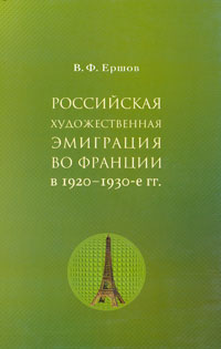 В. Ф. Ершов Российская художественная эмиграция во Франции в 1920-1930-е гг. в бабюх политическая цензура в советской украине в 1920 1930 е гг