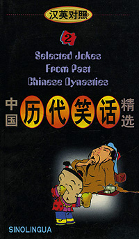 Selected Jokes from Past Chinese Dynasties 2