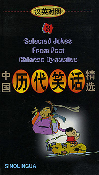 Selected Jokes from Past Chinese Dynasties 3