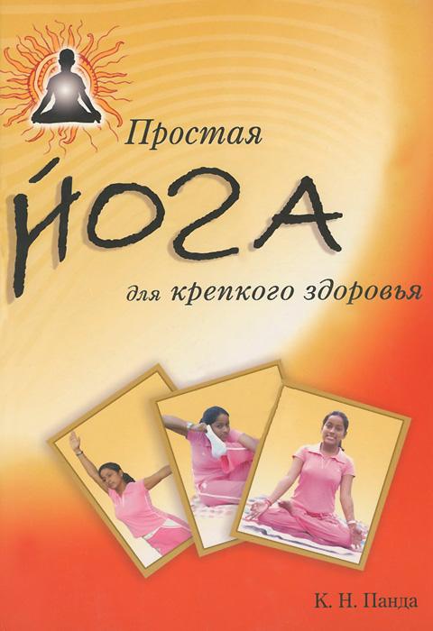 К. Н. Панда Простая йога для крепкого здоровья йога дыхания оздоровительные пранаямы на каждый день