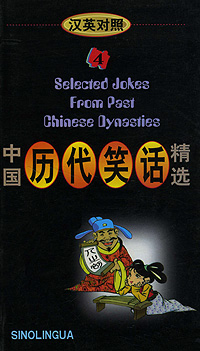 Selected Jokes from Past Chinese Dynasties 4