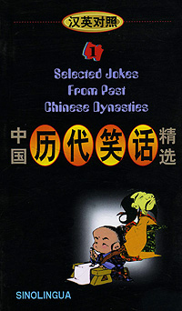 Selected Jokes from Past Chinese Dynasties 1