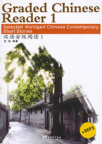 Graded Chinese: Reader 1 (+ CD-ROM) graded chinese reader 2000 words selected abridged chinese contemporary short stories w mp3 bilingual book
