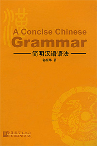 A Concise Chinese Grammar hashemi l thomas b cambridge english grammar for pet grammar reference and practice
