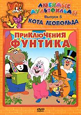Любимые мультфильмы кота Леопольда: Приключения Фунтика. Выпуск 5