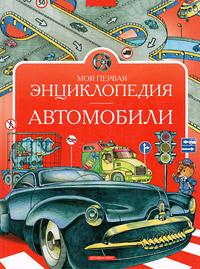 В. Г. Нагаев Моя первая энциклопедия. Автомобили бологова в моя большая книга о животных 1000 фотографий