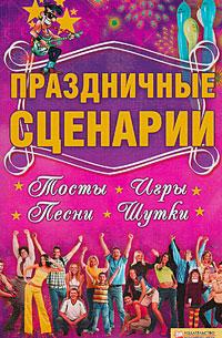 Праздничные сценарии, тосты, игры, песни, шутки а к лядов а к лядов три русские песни для восьми валторн
