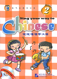 Sing Your Way to Chinese 2 (+ CD-ROM) sing chinese with me cd rom