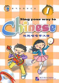 Sing Your Way to Chinese 1 (+ CD-ROM) barrow tzs1 a02 yklzs1 t01 g1 4 white black silver gold acrylic water cooling plug coins can be used to twist the