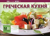 Греческая кухня олег ольхов праздничные блюда на вашем столе