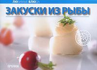 Закуски из рыбы олег ольхов праздничные блюда на вашем столе