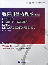 Новый практический курс китайского языка. Для начинающих. Сборник для преподавателей афанасьева о новый курс англ языка 7 кл раб тетр 2