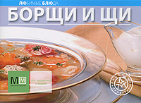 Борщи и щи олег ольхов праздничные блюда на вашем столе