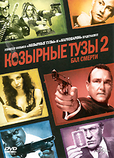 Козырные Тузы 2:  Бал Смерти Universal Studios Home Entertainment,Working Title Films