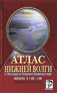 Атлас Нижней Волги. От Волгограда до Астрахани и Каспийского моря ветрины эконом пнаели для промтоваров в астрахани и установить