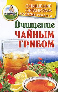 М. Соколова Очищение чайным грибом